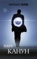 Книга Патч.Канун
