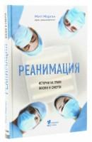 Книга Реанимация: истории на грани жизни и смерти