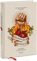 Книга 45 татуировок личности. Правила моей жизни