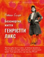 Книга Безсмертне життя Генрієтти Лекс