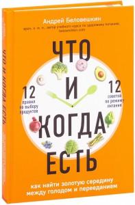 Книга Что и когда есть. Как найти золотую середину между голодом и перееданием