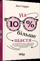 Книга На 10% більше щастя