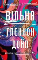 Книга Вільна