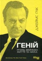 Книга Геній. Річард Фейнман: життя та наука