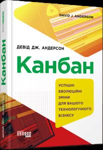 Книга Канбан