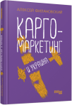Книга Карго-маркетинг и Украина