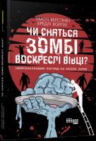 Книга Чи сняться зомбі воскреслі вівці? Нейронауковий погляд на мозок зомбі