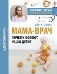 Книга Мама-Врач. Почему болеют наши дети?