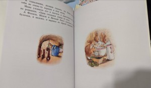 фото страниц Питер-кролик #8