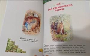 фото страниц Питер-кролик #9