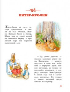 фото страниц Питер-кролик #5