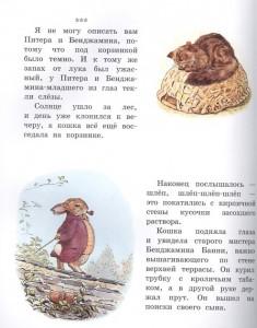 фото страниц Питер-кролик #6