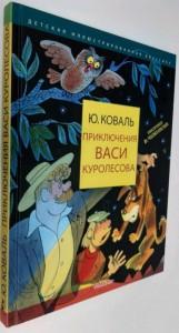 фото страниц Приключения Васи Куролесова #3
