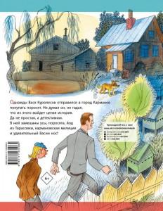 фото страниц Приключения Васи Куролесова #2
