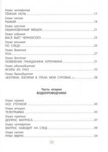 фото страниц Приключения Васи Куролесова #5