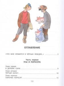 фото страниц Приключения Васи Куролесова #4