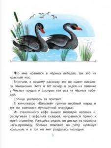 фото страниц Приключения Васи Куролесова #11