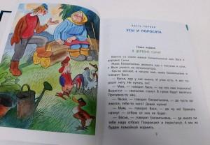 фото страниц Приключения Васи Куролесова #13