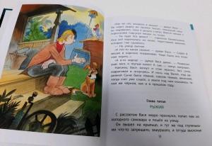 фото страниц Приключения Васи Куролесова #12