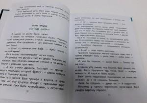 фото страниц Приключения Васи Куролесова #14