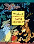 Книга Приключения Васи Куролесова