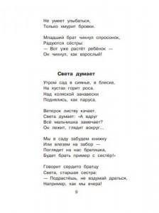 фото страниц Стихи для детей #12
