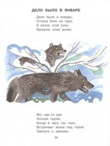 фото страниц Стихи для детей #7