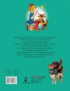фото страниц Стихи для детей #2