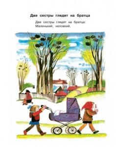 фото страниц Стихи для детей #11