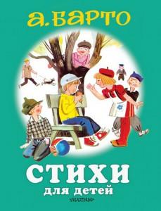 Книга Стихи для детей
