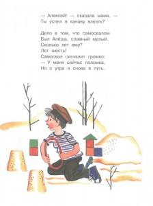 фото страниц Стихи для детей #9