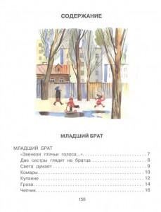 фото страниц Стихи для детей #3