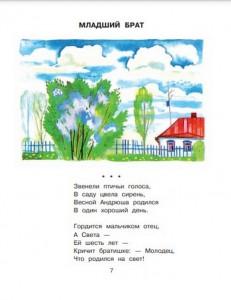 фото страниц Стихи для детей #10