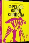 Книга Живе кіно і техніка його виробництва