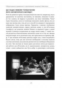 фото страниц Живе кіно і техніка його виробництва #12