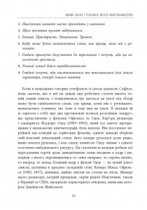 фото страниц Живе кіно і техніка його виробництва #10