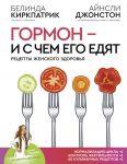 Книга Гормон - и с чем его едят. Рецепты женского здоровья