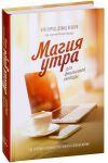 Книга Магия утра для финансовой свободы