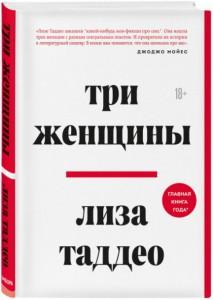 Книга Три женщины