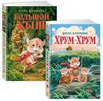Книга Большой Кыш. Хрум-Хрум (суперкомплект из 2 книг)