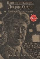 Книга Невинные инквизиторы. Джордж Оруэлл и политическая Антропология