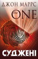 Книга The One. Суджені