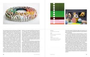 фото страниц Жінки у дизайні #6