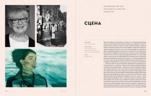 фото страниц Жінки у дизайні #9