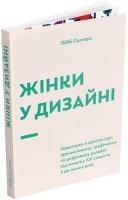 Книга Жінки у дизайні