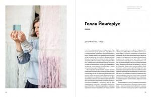 фото страниц Жінки у дизайні #5