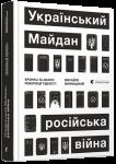 Книга Український Майдан, російська війна. Хроніка та аналіз Революції Гідності