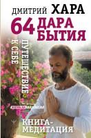 Книга 64 дара бытия. Путешествие к себе. Книга-медитация