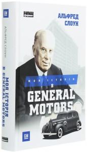 Книга Моя історія в General Motors