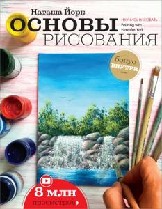 Книга Основы рисования